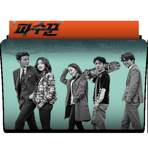 Lookout Korean Drama Folder Icon by Tachibanaetsuko on ...
