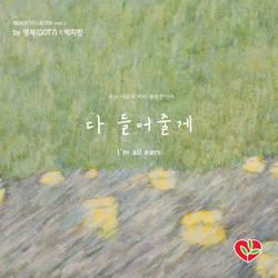 Youngjae (GOT7), Jimin Park - I'm All Ears by Akari-Airi-12