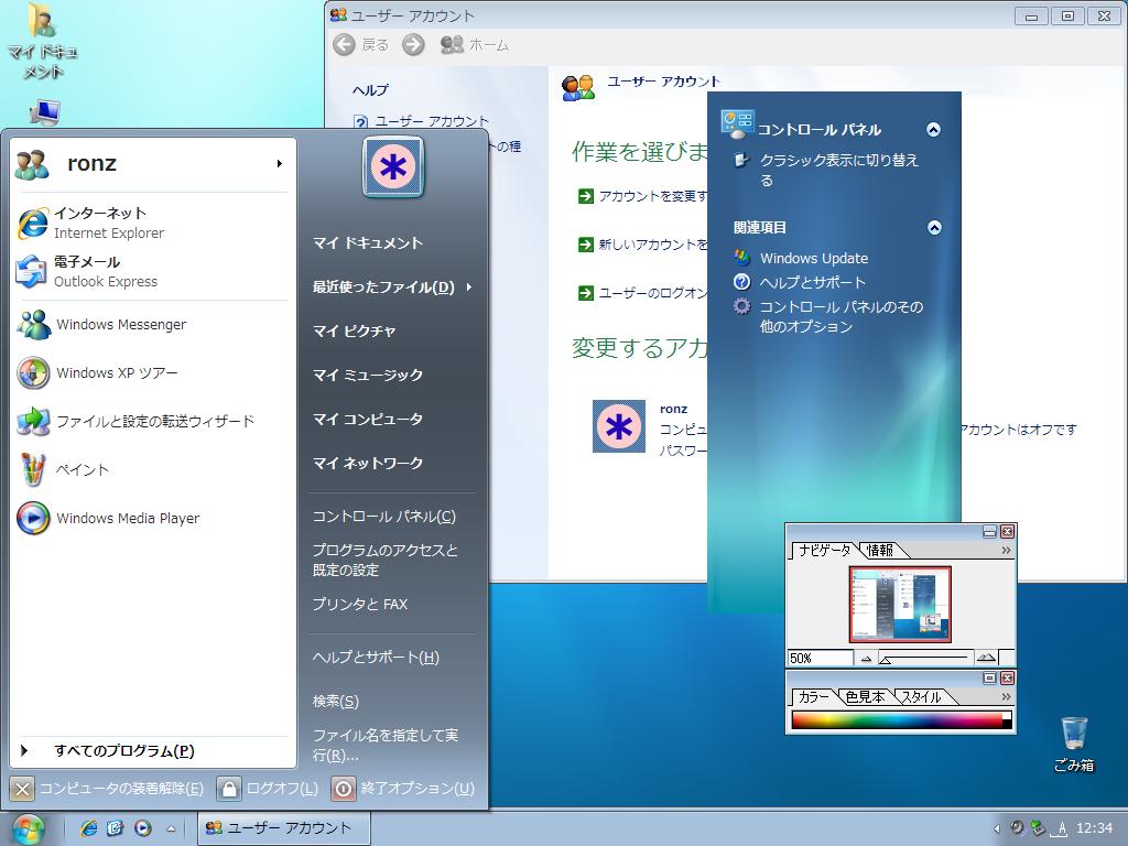 windows 7 basic vs aero