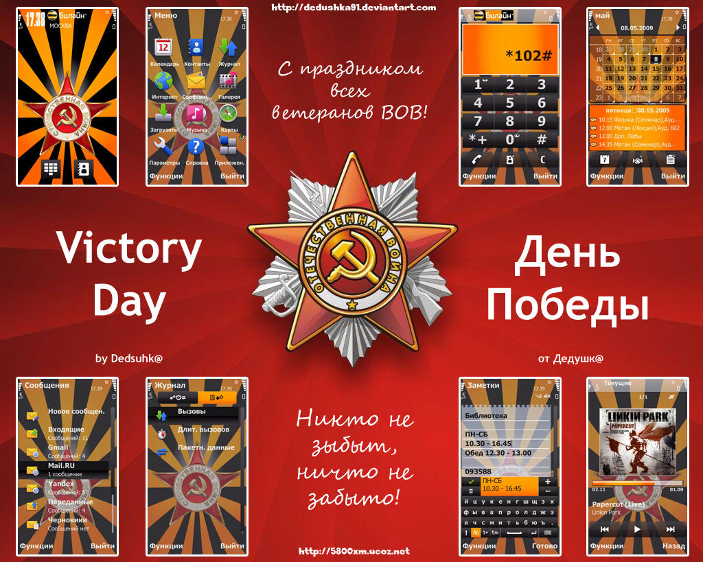 Victory_Day_by_dedushka91