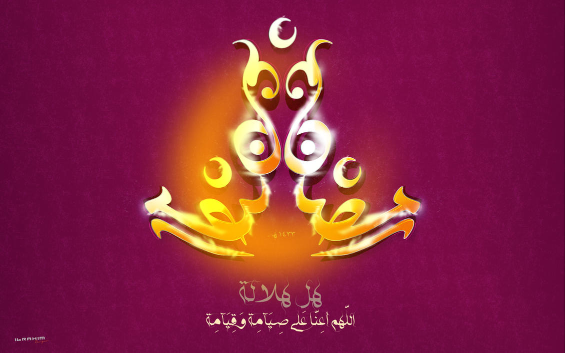 ramadan _ islamic wallpaper by ibrahim-ksa