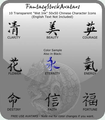 Avatar Chinese Characters 1 By Fantasystockavatars On Deviantart