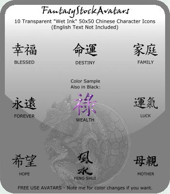 Images Chinese Symbol For Family Forever