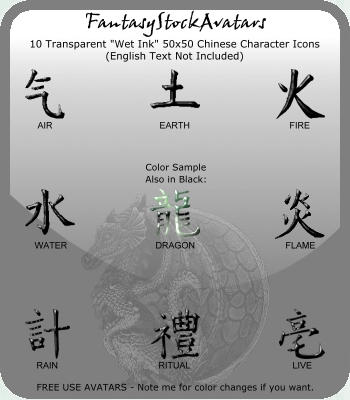 avatar chinese characters 5 by fantasystockavatars on