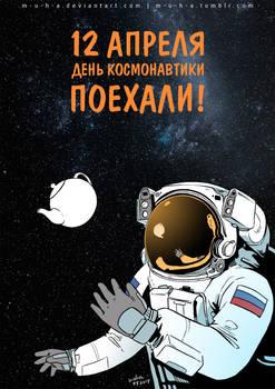 Cosmonautics Day 2014
