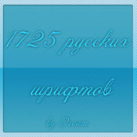 1725 Russian fonts by byyDream