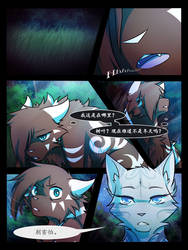 [Scarlet River] (Chinese ver.) Page 2