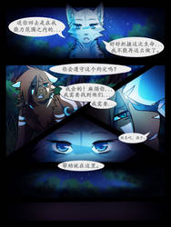 [Scarlet River] (Chinese ver.) Page 4