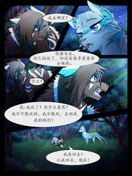[Scarlet River] (Chinese ver.) Page 3