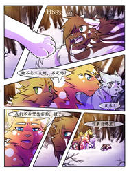 [Scarlet River] (Chinese ver.) Page 6