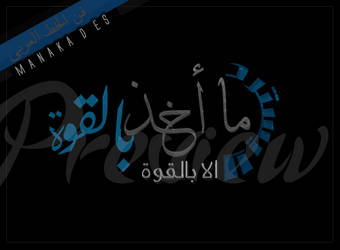 Arabic Font Art 02 by manka00