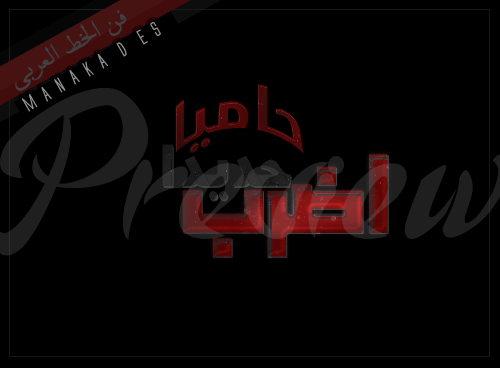 Arabic Font Art 03 by manka00