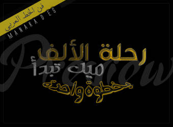 Arabic Font Art 04 by manka00
