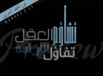 Arabic Font Art 05 by manka00