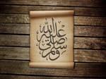 Rsoul Allah Wallpaper