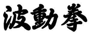 Hadouken! Japanese Character Render