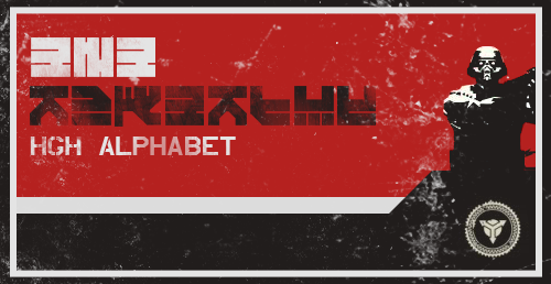 helghan alphabet by sakaryu on deviantart