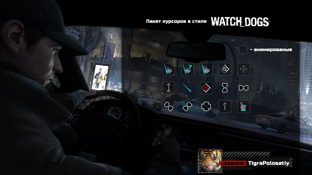 Watch Dog  Cursors