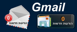 Gmail Mailchecker - Hebrew