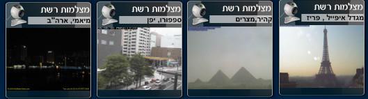 webcam live -hebrew
