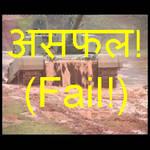 Failed Tanks Ch.16: Arjun P1