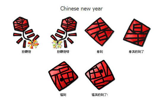 Chinese New Year Folder Icon