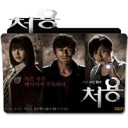 Ghost-Seeing Detective Cheo Yong (Korean Drama) by rmdhanarief on