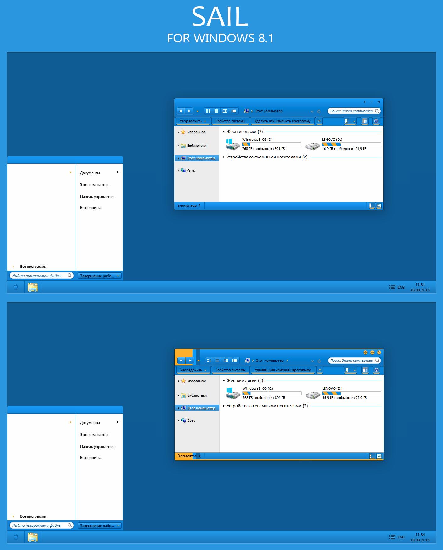Sail for Windows 8.1 by Takara777