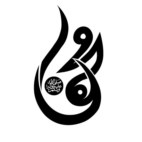 Muhammad s a w vector calligraphy art by adnanhassan on