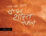 Nepali Handwriting font