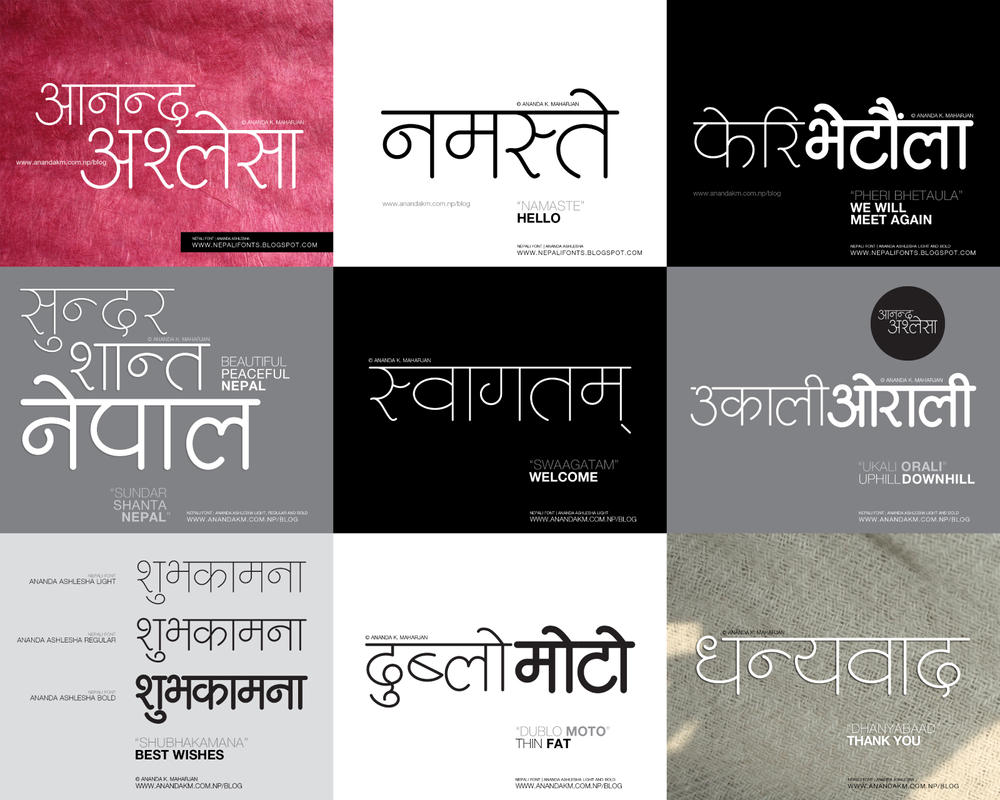 Nepali Words Wallpapers By Lalitkala On Deviantart