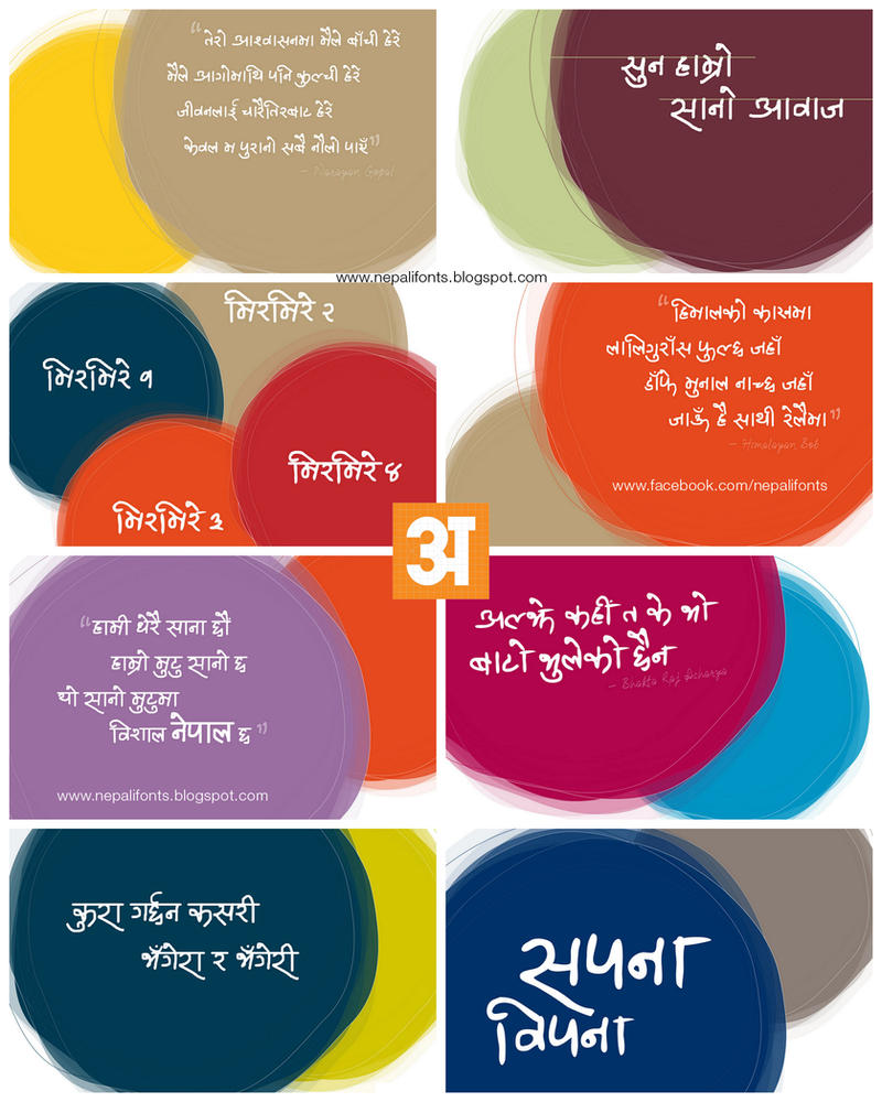 Ananda Mirmirey -Free Nepali font (made on iphone) by lalitkala