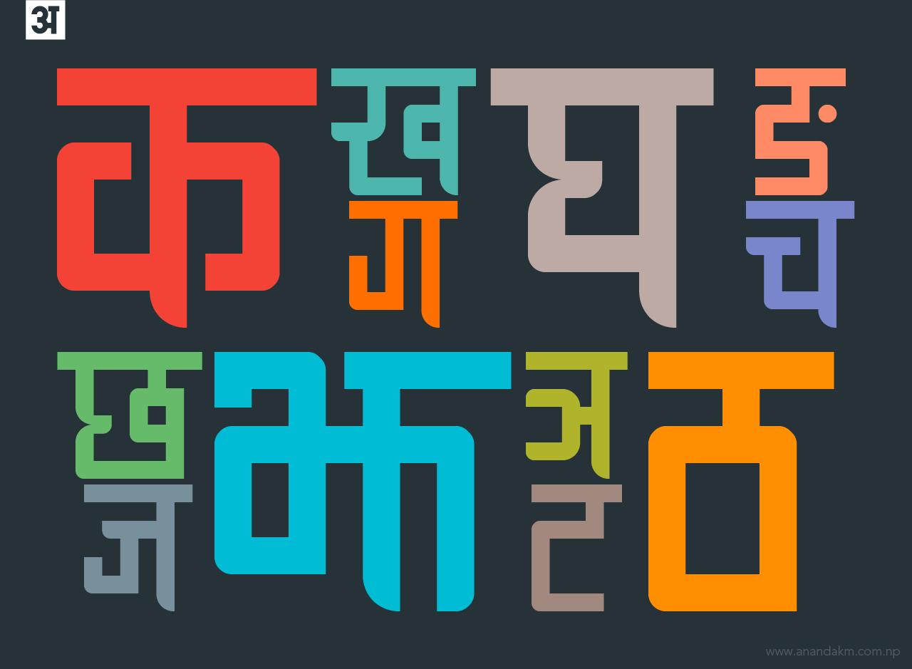 Ananda Chautari Devanagari Free Font by lalitkala