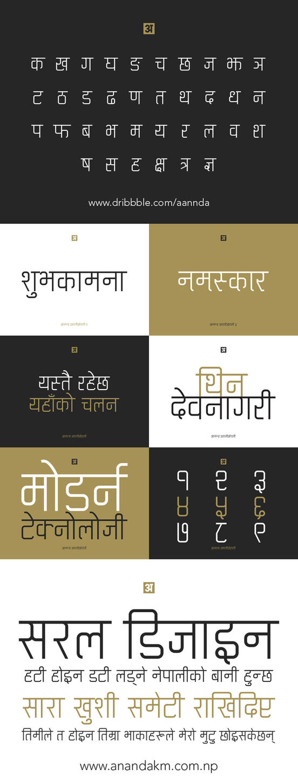 Ananda ukaliorali - Free Nepali Devanagari font by lalitkala