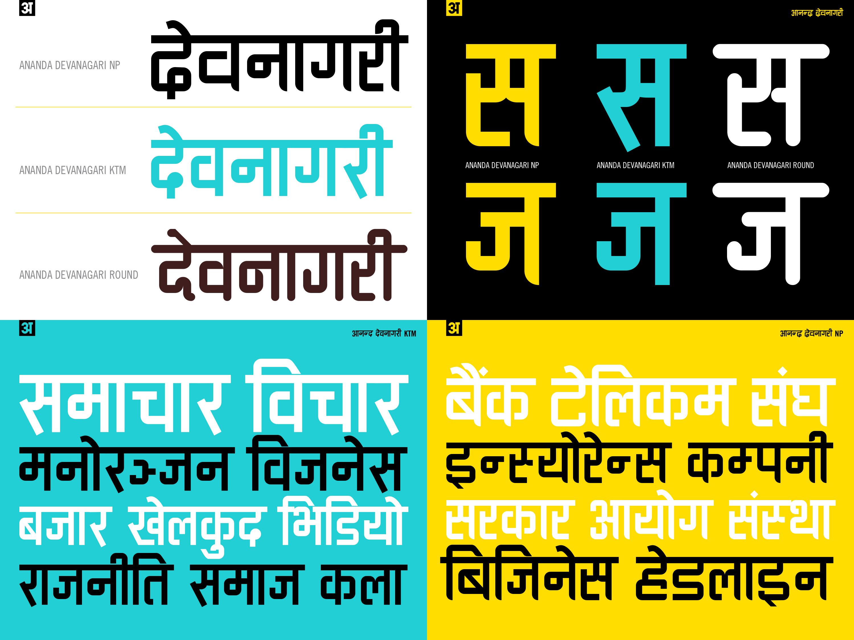 Ananda Devanagari Font - 3 styles FREE by lalitkala on