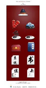China characteristic - Mac OS