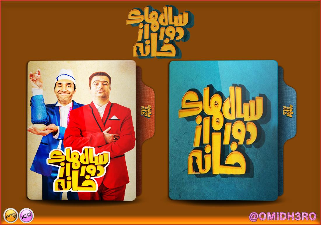 Salhaye door az khane