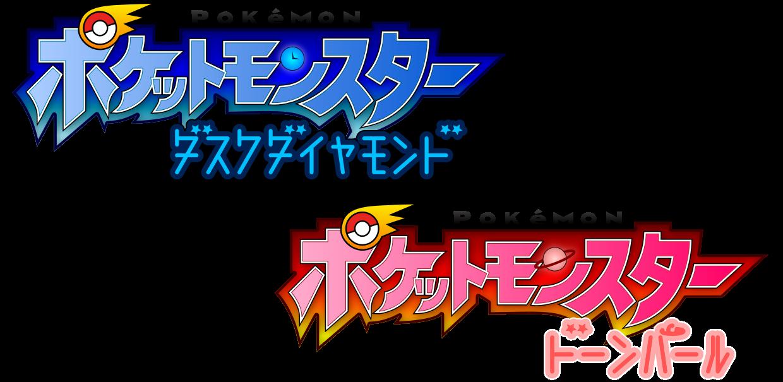 Pokemon diamond and pearl logo