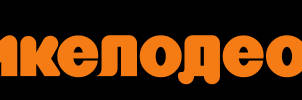 Nickelodeon logo written in Cyrillic by DecaTilde