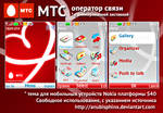 MTS theme for Nokia