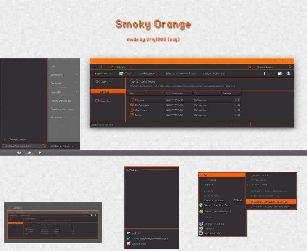 Smoky Orange by Uriy1966