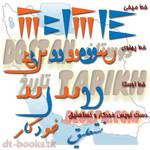 Iranian Linguist Font Pack