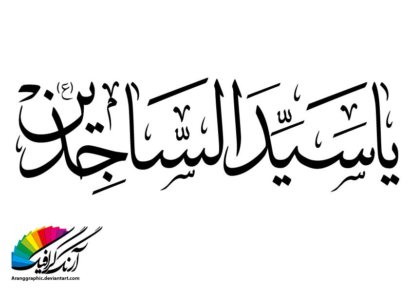 Ya Hussain Calligraphy Calligraphy on Ahlebai...