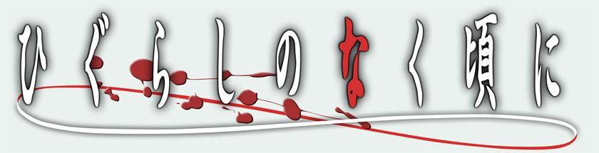 Higurashi No Naku Koro Ni Logo By Darth Biomech On Deviantart