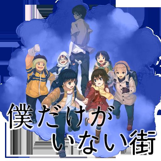 Boku Dake ga Inai Machi - Anime Icon by Kiddblaster