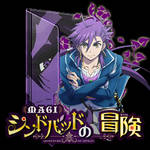 Magi: Sinbad no Bouken Folder Icon