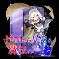 Zero Kara Hajimeru Mahou no Sho Folder Icon by Kiddblaster