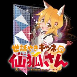 Sewayaki Kitsune no Senko-san Folder Icon