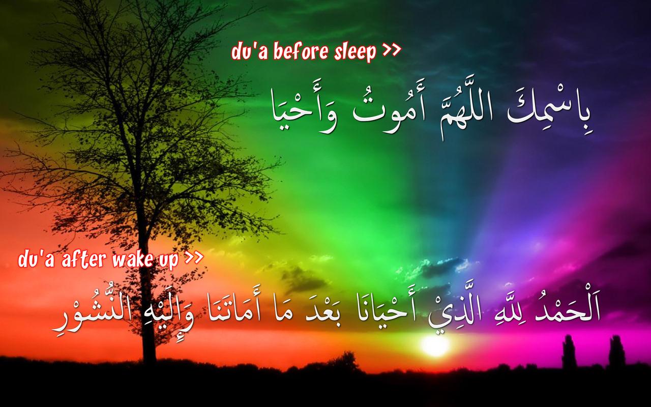 Sleep Du'a Islamic Wallpaper