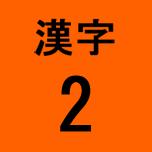 JPN 2nd grade Vocabulary (NO FURIGANA) by GoldenAngel3341